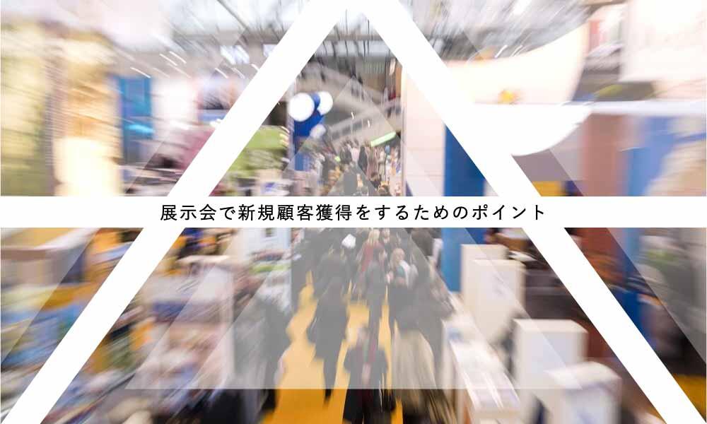 展示会で新規顧客獲得を成功するためのポイント