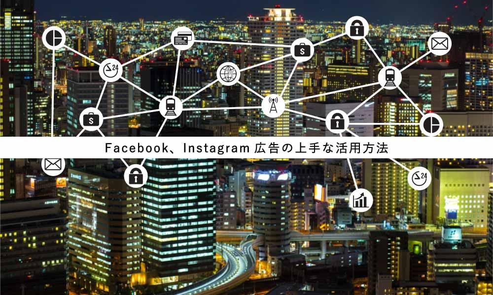 Facebook広告、Instagram広告の活用法(キャンペーンの目的)