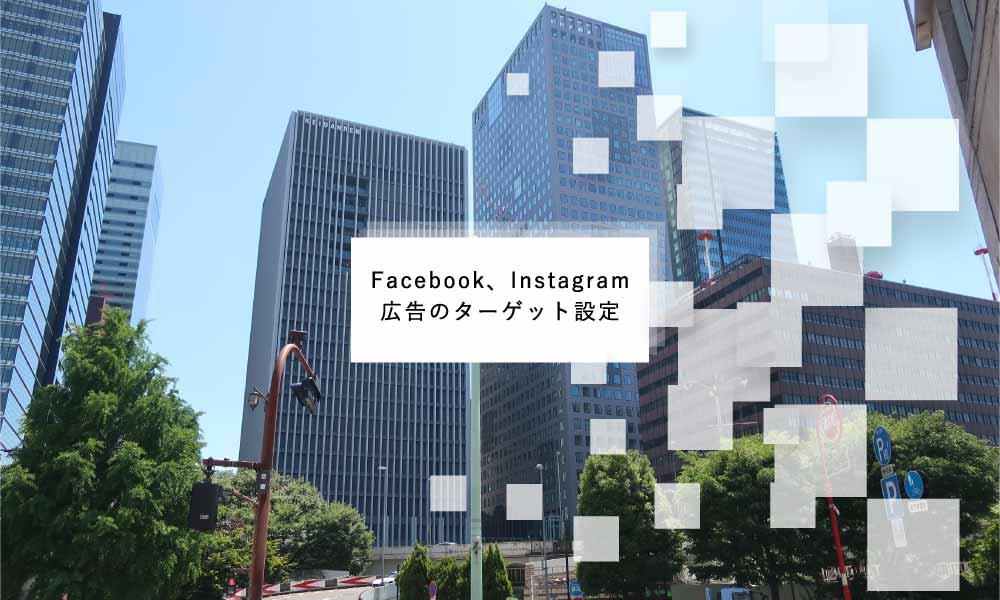 Fb、Insta広告の活用法(広告ターゲット設定)