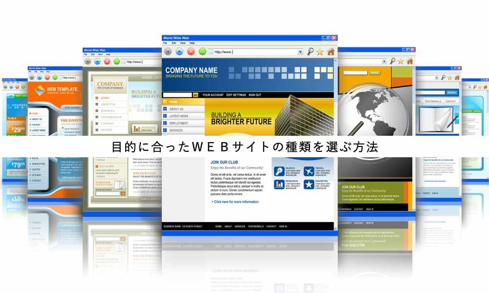 ホームページのデザイン
