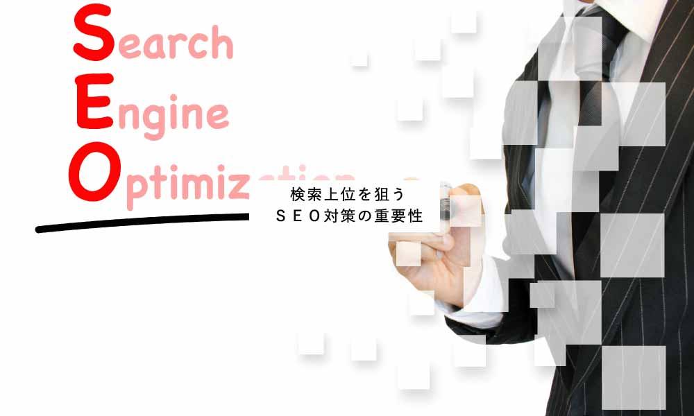 検索上位を狙うSEO対策の重要性