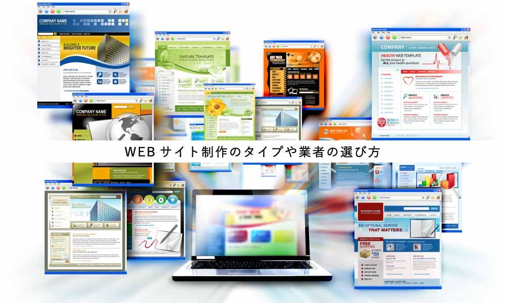 ホームページ作成業者の選び方
