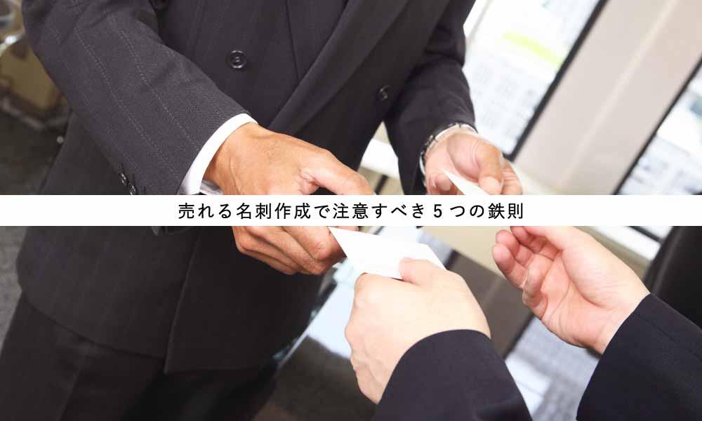 営業名刺の作成で注意すべき5つの鉄則