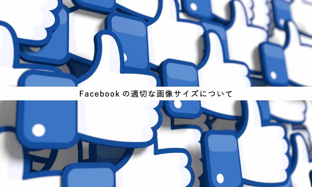 Facebookページの適切な画像サイズについて