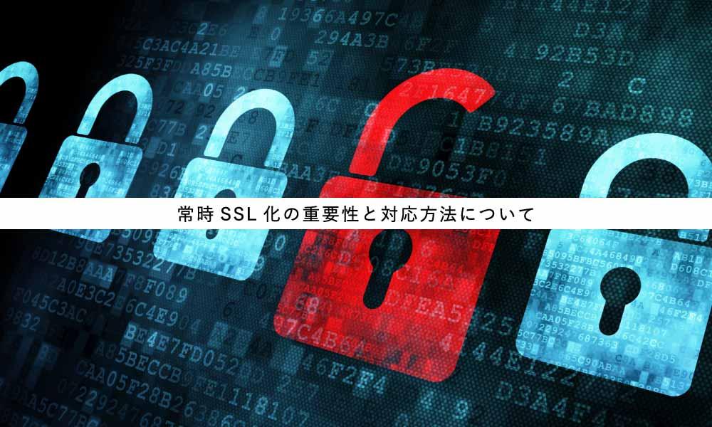 常時SSL化の重要性と対応方法について