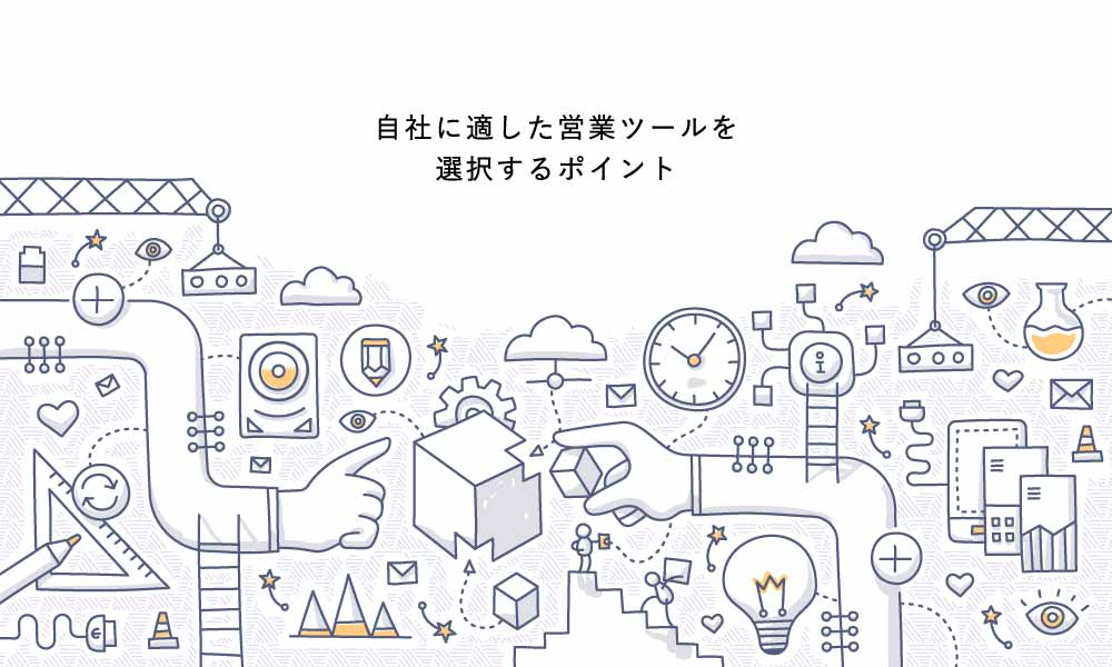 営業ツールの種類を知り営業を最適化「どんな視点で営業ツールの種類を選ぶか」