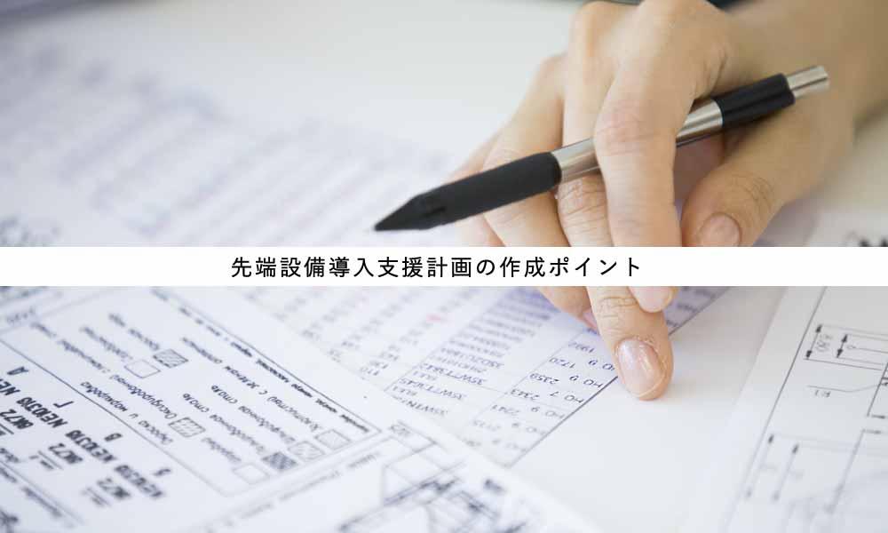 先端設備導入支援計画の申請書作成ポイント