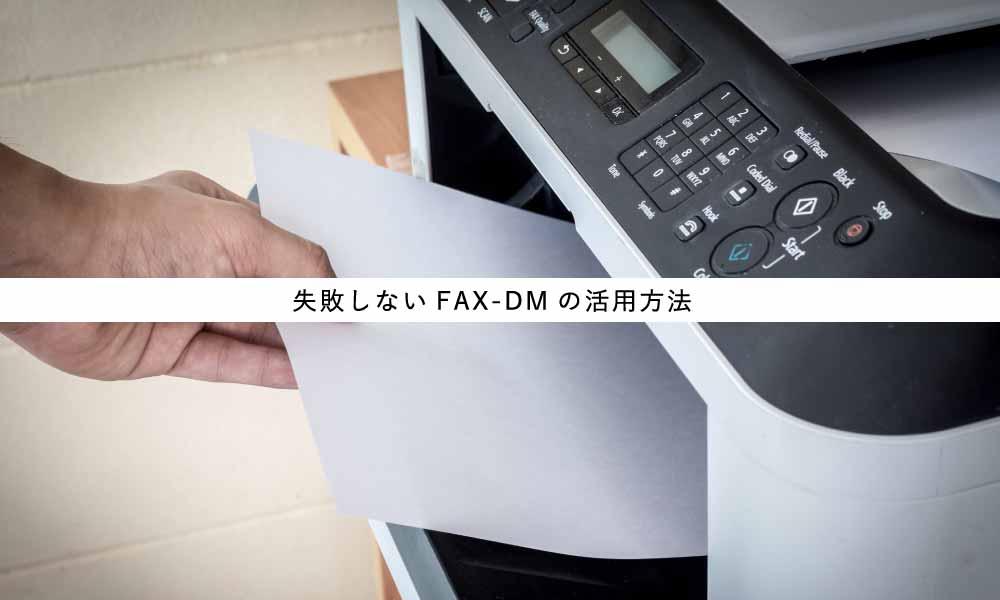 売れるFAXDMと売れないFAXDMの違い