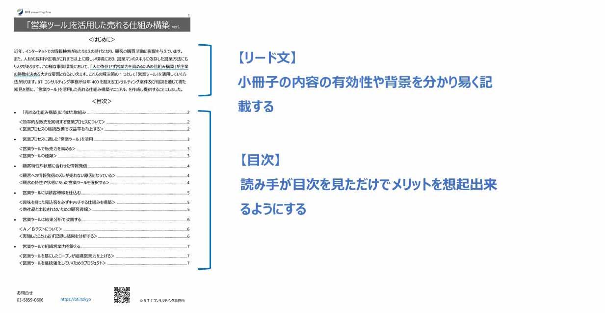 小冊子で営業力を高める際のリード文、目次の作成方法