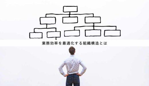 組織構造を見直し業務効率化に対応するポイント