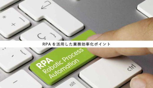 失敗しないRPAの活用方法