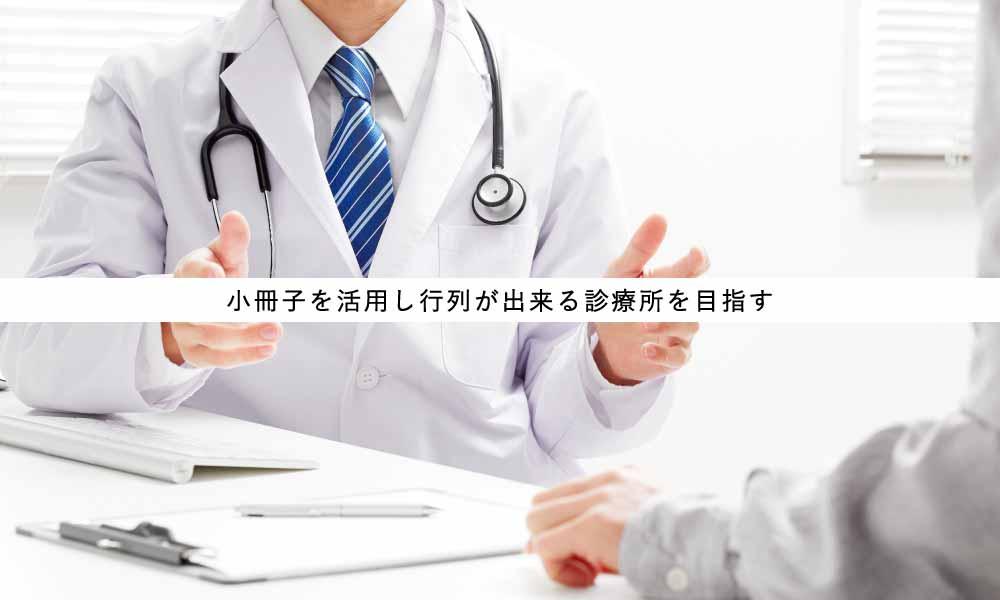 医療クリニックが収益向上で小冊子を活用5つのポイント