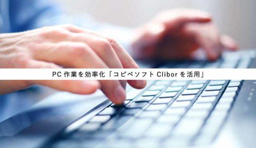 Cliborを活用しPC作業を効率化する方法