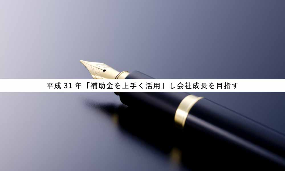 平成31年「生産性特別補助金」の活用ポイント