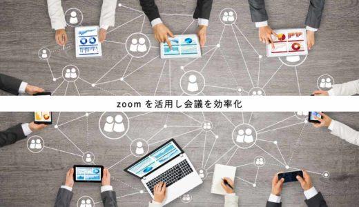 Web会議ソフトzoomメリット、開始方法