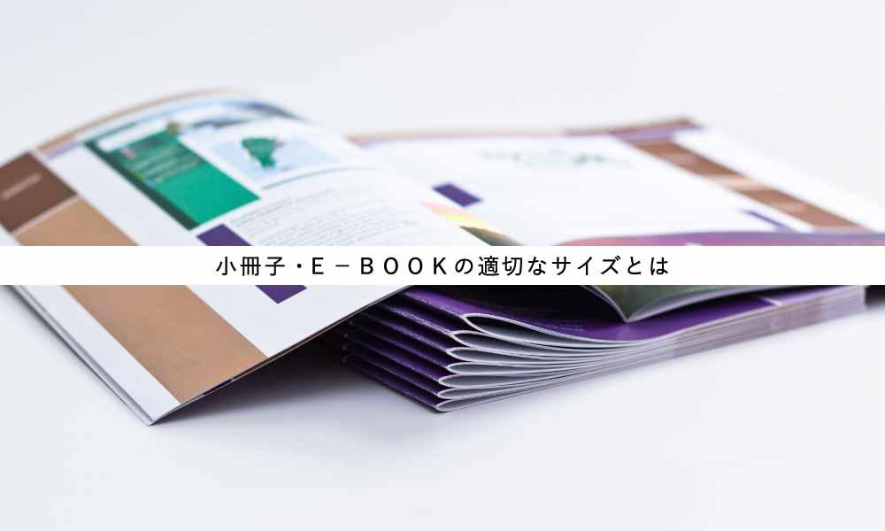 訴求力が高い小冊子、E-BOOKのサイズ とは