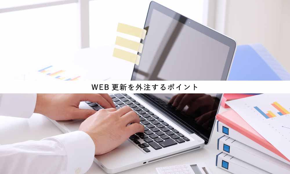 ホームページ更新代行「ホームページ更新代行サービス注意点」