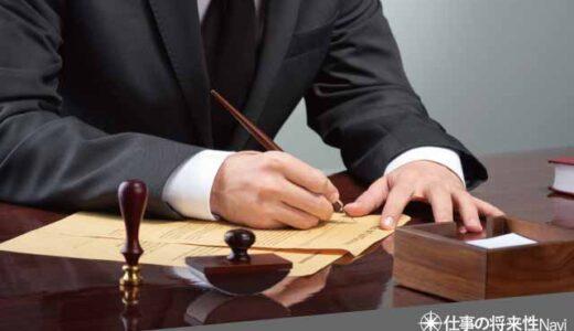 弁護士の年収はいくら?[弁護士の年収は最近どうか]