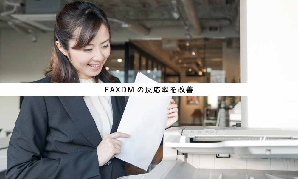 FAXDMの反応率を上げるポイント「FAXDM反応率アップ術」