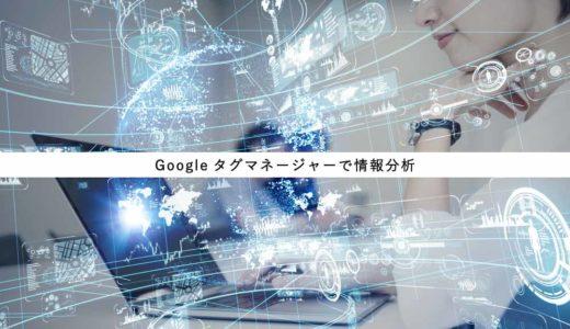 Googleタグマネージャーの使い方「Googleタグマネージャーの使い方の基本」