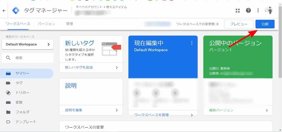 Googleタグマネージャーの使い方の公開ボタンの画面