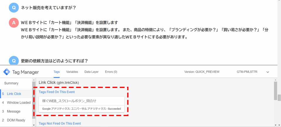 Googleタグマネージャーの使い方のプレビュー確認画面