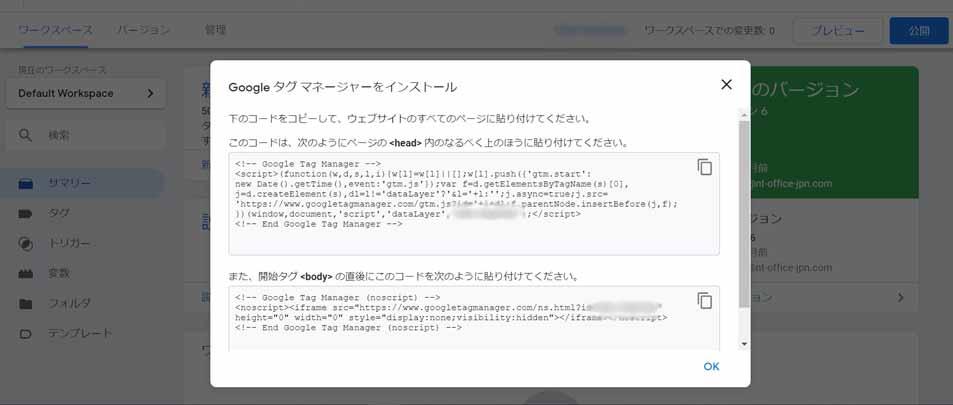 Googleタグマネージャーの使い方のタグ設定でスニペットの設置