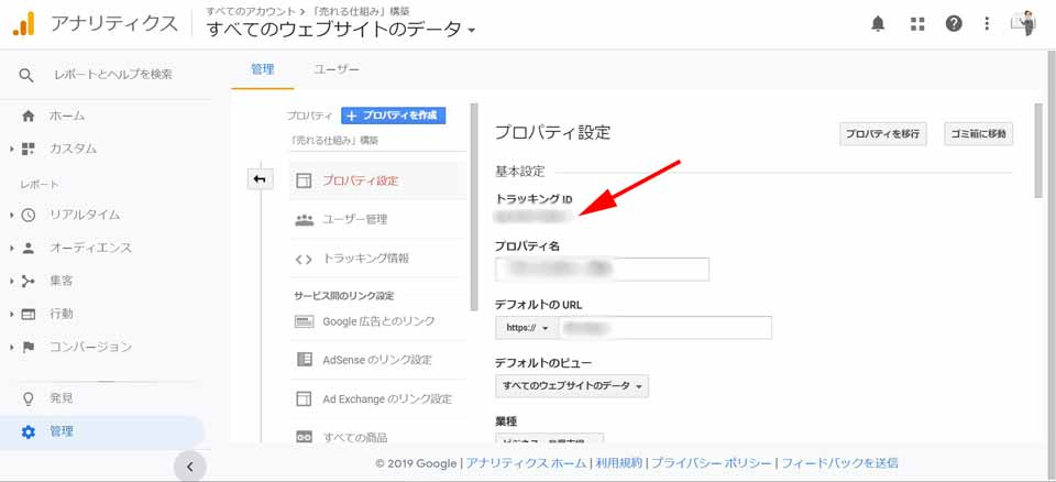 Googleタグマネージャーの使い方のタグ設定でプロパティー設定