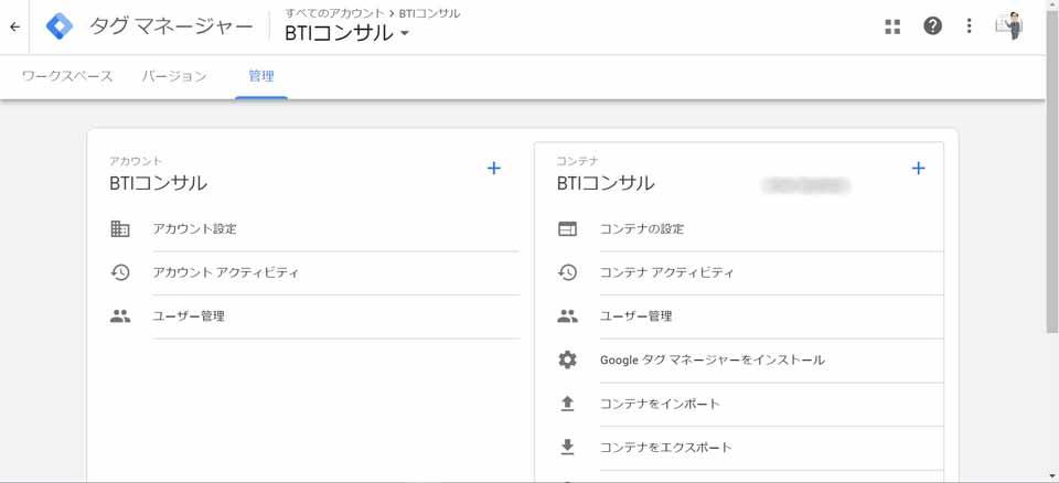 Googleタグマネージャーの使い方のタグ設定でアカウント画面