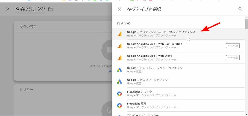 Googleタグマネージャーの使い方のタグ設定でアナリティクスを選択