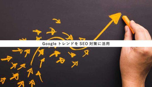 Googleトレンドの使い方