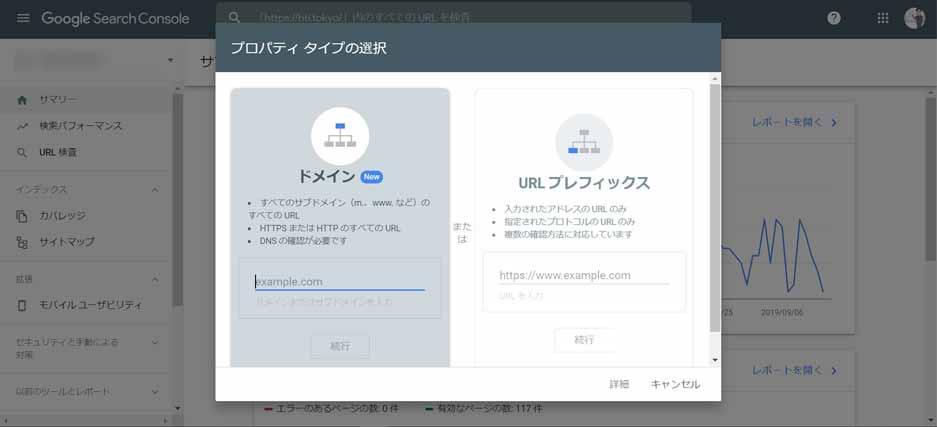 サーチコンソールへの登録方法はドメイン、URLプレフィックス、がある。