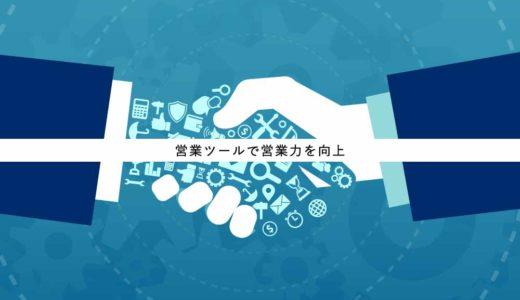 BtoB営業ツール[BtoB営業ツールで法人営業力を強化]