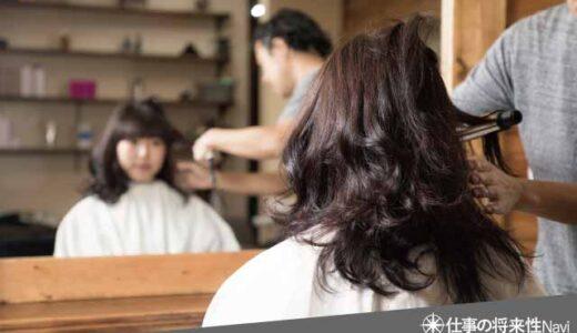 美容師の独立資金について「美容師の独立資金どのくらい?」