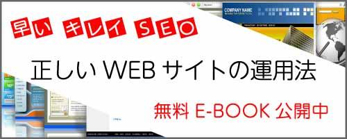 正しいWEBサイトの運用法