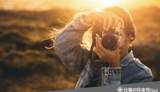 カメラマンになるには[カメラマンのキャリアについて]