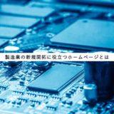 製造業のホームページ