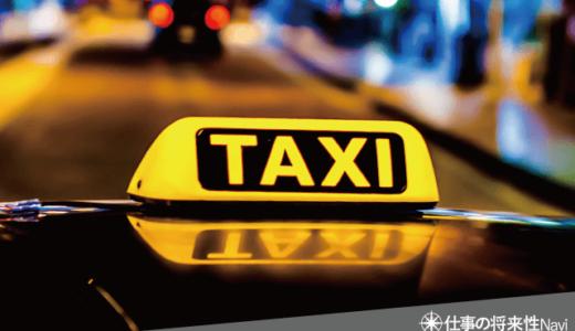 タクシードライバーは稼げる?稼げない?