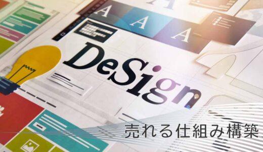 インデザインで表紙の次ページからページ番号を開始する設定方法